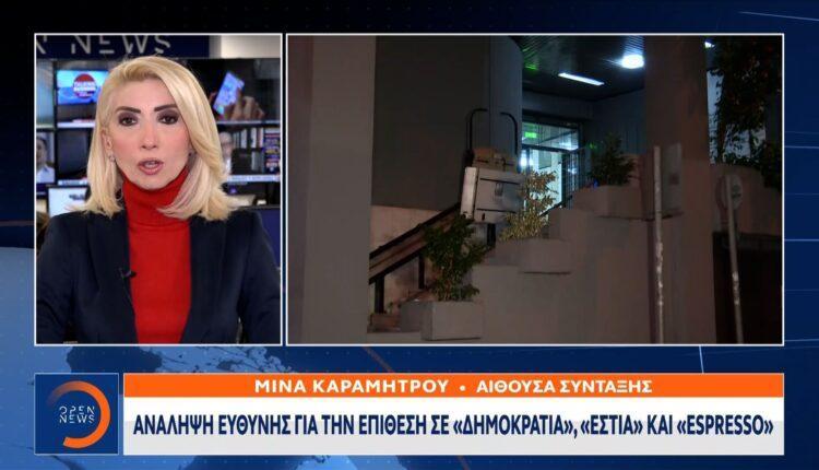 Ανάληψη ευθύνης για την επίθεση σε «Δημοκρατία», «Εστία» και «Εσπρέσο» (VIDEO)
