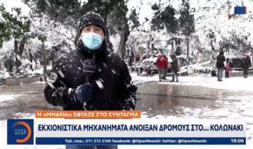 Η «Μήδεια» έφτασε στο Σύνταγμα: Εκχιονιστικά βγήκαν στο Κολωνάκι (VIDEO)
