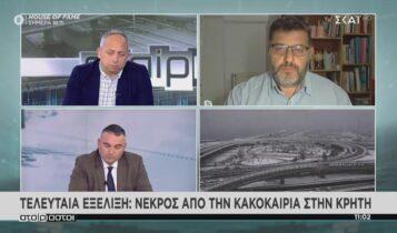 Nεκρός από την κακοκαιρία στην Κρήτη (VIDEO)