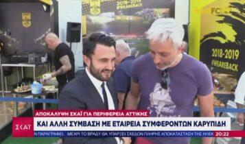 Αποκάλυψη για ακόμα μια σύμβαση της Περιφέρειας Αττικής με εταιρεία συμφερόντων Καρυπίδη! (VIDEO)