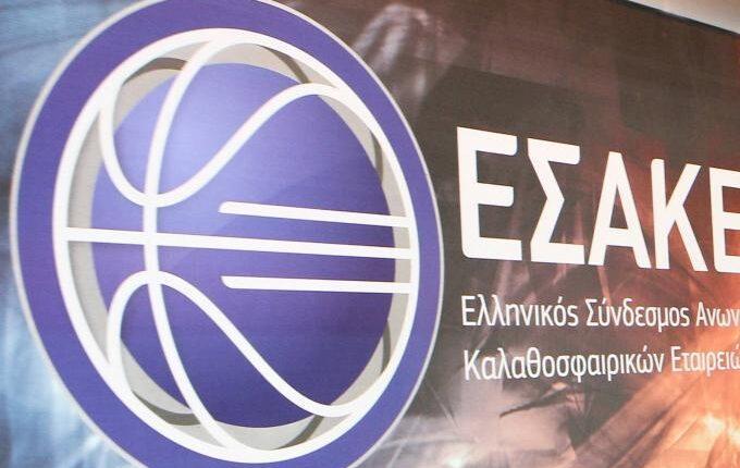 ΕΣΑΚΕ: Εκλογή για την ανάδειξη Προέδρου του νέου Δ.Σ. στις 18 Μαρτίου