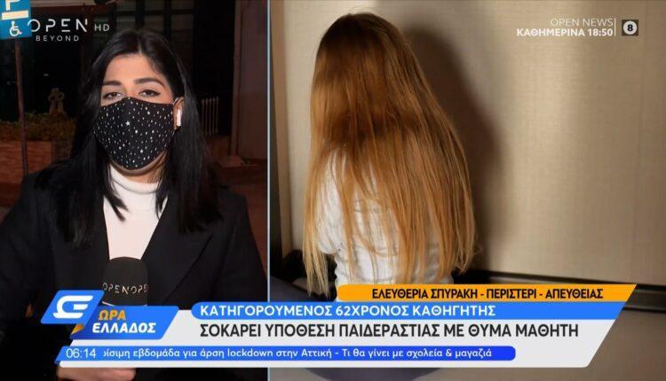 Φρίκη: Kαθηγητής κακοποιούσε το παιδί από 8 ετών (VIDEO)