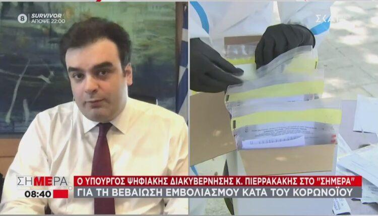 Πιερρακάκης: «Πάνω από 1 εκ. Ελληνες έχουν κλείσει ραντεβού για εμβολιασμό» (VIDEO)