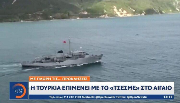 Η Τουρκία επιμένει με το «Τσεσμέ» στο Αιγαίο (VIDEO)