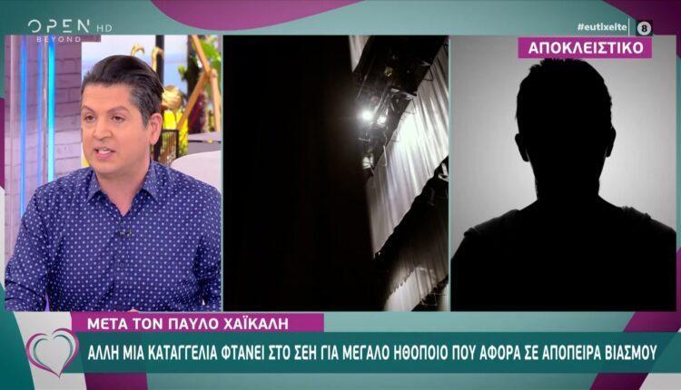 Αλλη μία καταγγελία που αφορά σε απόπειρα βιασμού φτάνει στο ΣΕΗ (VIDEO)
