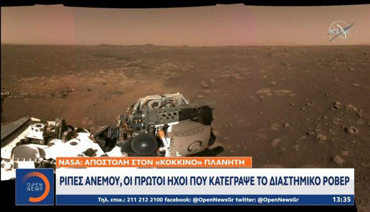Νέα εντυπωσιακά πλάνα από την επιφάνεια του Αρη (VIDEO)