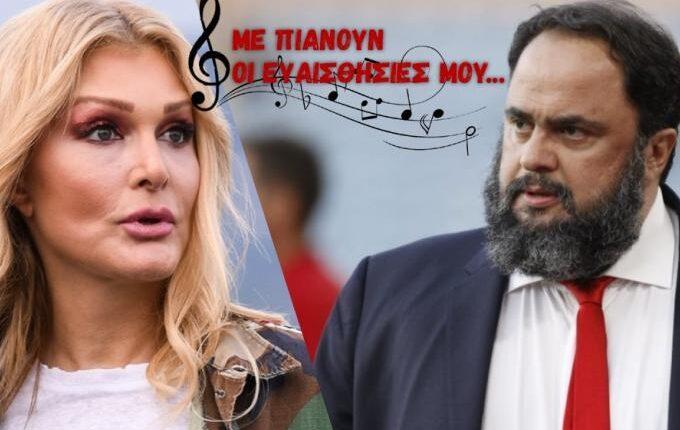 Το νέο τραγούδι του Βαγγέλη Μαρινάκη