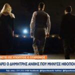 Σοκάρει ο Δημήτρης Ανθης που μήνυσε ηθοποιό για βιασμό (VIDEO)