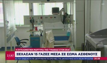 Τρομερό: Ξέχασαν 15 γάζες μέσα σε σώμα ασθενούς! (VIDEO)