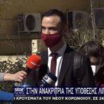 Στην ανακρίτρια της υπόθεσης Λιγνάδη οι δικηγόροι του Νίκου Σ. (VIDEO)