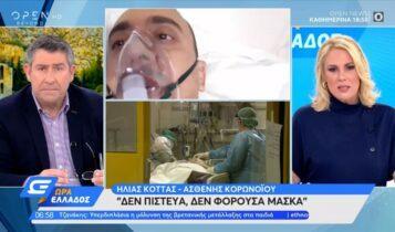 Από αρνητής… στο νοσοκομείο με κορωνοϊό (VIDEO)