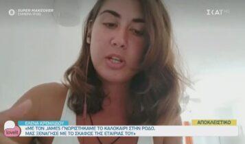 Survivor: Η Κρεμλίδου μιλά πρώτη φορά για τη μυστική συμφωνία που έκανε με τον James (VIDEO)