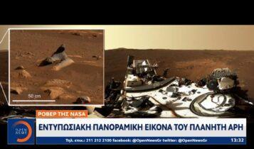 Εντυπωσιακή πανοραμική εικόνα του πλανήτη Aρη (VIDEO)