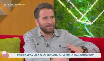 Survivor-Μακρόπουλος: «Με ρωτούσαν επίμονα τι λέει ο κόσμος έξω για εκείνους» (VIDEO)
