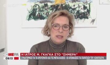 Γκάγκα: «Στο 90% η πληρότητα στις ΜΕΘ της Αττικής - Εχουμε κουραστεί όλοι» (VIDEO)