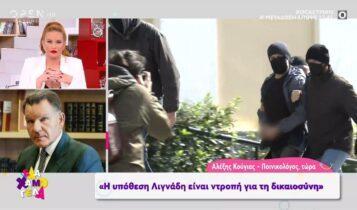 Κούγιας: «Η υπόθεση Λιγνάδη είναι ντροπή για τη δικαιοσύνη» (VIDEO)