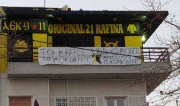 Απαράδεκτος Δήμαρχος Ραφήνας, βάζει πρόστιμο στο τοπικό κλαμπ οπαδών της ΑΕΚ! (ΦΩΤΟ)