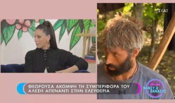 Survivor: Η Χοψονίδου αποκαλύπτει για τη σχέση Ελευθερίας-Αλέξη (VIDEO)