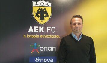 ΑΕΚ: Νέος επικεφαλής στις Ακαδημίες ο Παπαδημητρίου!