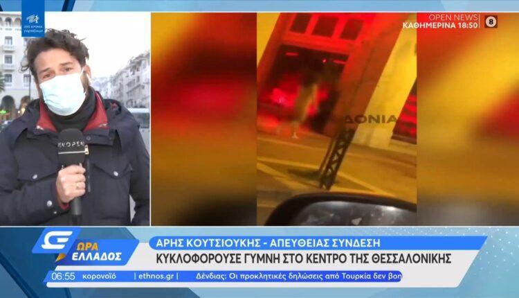 Γυναίκα κυκλοφορούσε γυμνή στο κέντρο της Θεσσαλονίκης (VIDEO)