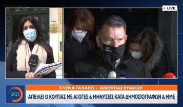Απειλεί ο Κούγιας με αγωγές και μηνύσεις κατά δημοσιογράφων και ΜΜΕ (VIDEO)