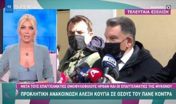 Απάντηση Καινούργιου σε Κούγια: «Καλώ τον δικηγορικό σύλλογο να πάρει θέση και να τον μαζέψει» (VIDEO)