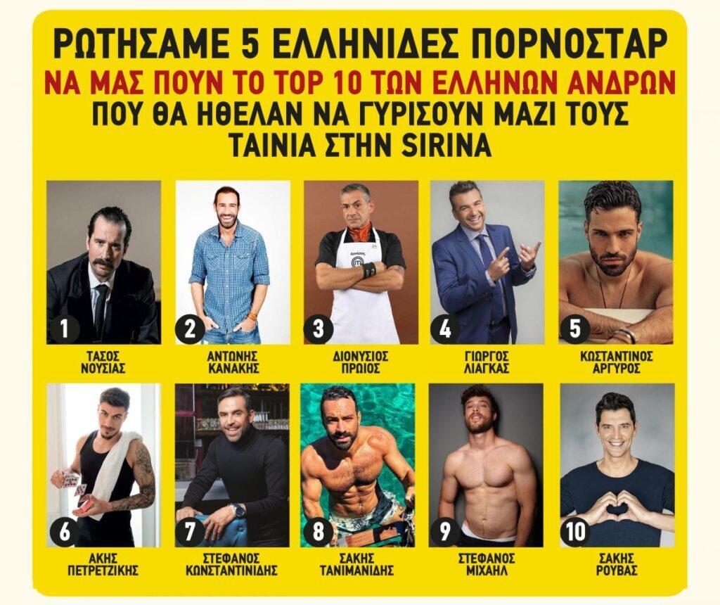 Οι Ελληνίδες πρωταγωνίστριες «ροζ» ταινιών μίλησαν: Με αυτόν θα ήθελαν να γυρίσουν ταινία! (ΦΩΤΟ)
