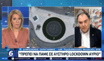 Σαρηγιάννης: «Πρέπει να πάμε σε αυστηρό lockdown αύριο» (VIDEO)