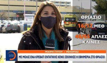 «Εμφραγμα» στις εντατικές: Γέμισαν οι ΜΕΘ στα νοσοκομεία της Αττικής (VIDEO)