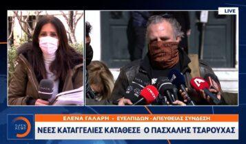 Νέες καταγγελίες κατέθεσε ο Πασχάλης Τσαρούχας (VIDEO)