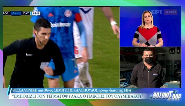 Καλόπουλος: «Δεν έπρεπε να μετρήσει το γκολ του Εμβιλά, κανονικό το γκολ του Βαρέλα το 2018» (VIDEO)