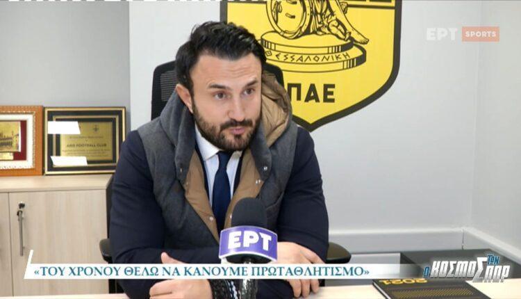 Καρυπίδης: «Θα έρθει σίγουρα ένας τίτλος-Εχουμε πάρα πολλές πιθανότητες να περάσουμε τον Ολυμπιακό» (VIDEO)