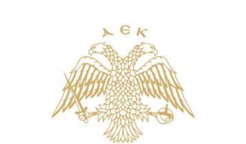 Λέσχης Ιστορίας και Πολιτισμού ΑΕΚ: Η νέα σύνθεση του ΔΣ- Πρόεδρος η Χριστίνα Σούκερη