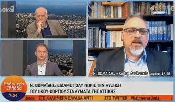 Θωμαΐδης: «Χωρίς άμεσα μέτρα, θα έχουμε 3.000 κρούσματα» (VIDEO)