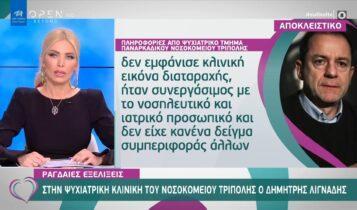 Στην ψυχιατρική κλινική του νοσοκομείου Τρίπολης ο Λιγνάδης (VIDEO)