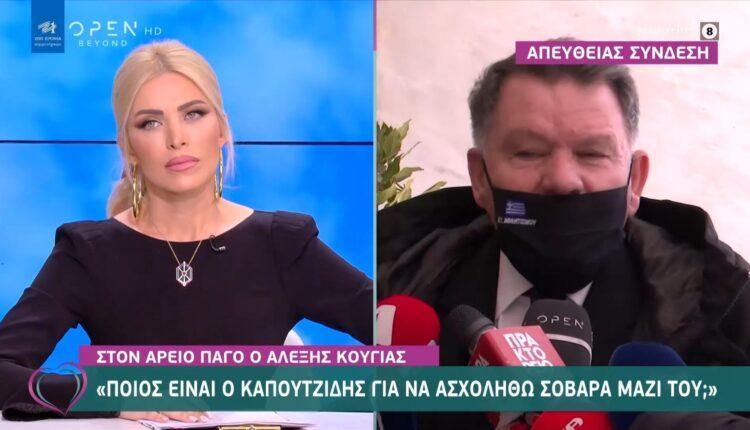 Κούγιας: «Ποιος είναι ο Καπουτζίδης για να ασχοληθώ μαζί του;» (VIDEO)