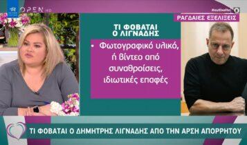 Τι φοβάται ο Δημήτρης Λιγνάδης από την άρση απορρήτου (VIDEO)