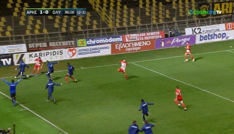 Αρης-Ολυμπιακός: Ο Κουέστα έπαθε... Σιαμπάνη και 1-1 στο Χαριλάου! (VIDEO)