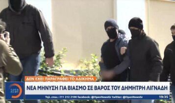 Νέα μήνυση για βιασμό σε βάρος του Δημήτρη Λιγνάδη (VIDEO)