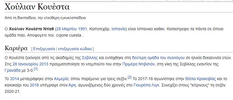 Το Wikipedia για τον Κουέστα: «Καταστρέφει τα πάντα σε όποια ομάδα πάει -Αποφύγετέ τον!»