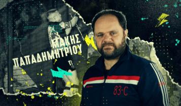 Μάκης Παπαδημητρίου: «Ετσι έγινα ΑΕΚ, πρόσφατα δεν πήραμε πρωτάθλημα; Τι άλλο θέλουμε;» (VIDEO)