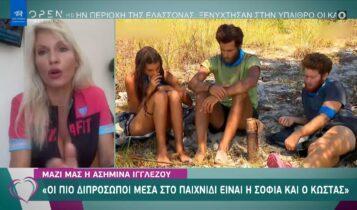 Ασημίνα Ιγγλέζου: «Οι πιο διπρόσωποι στο Survivor είναι η Σοφία και ο Κώστας» (VIDEO)