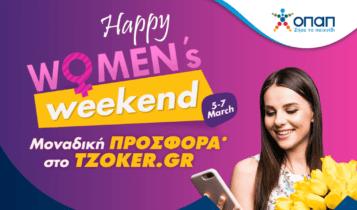 Αρωμα γυναίκας στο TZOKEΡ με το Happy Women's weekend –  Πώς θα διεκδικήσετε το 1,3 εκατ. ευρώ του ΤΖΟΚΕΡ μέσω διαδικτύου
