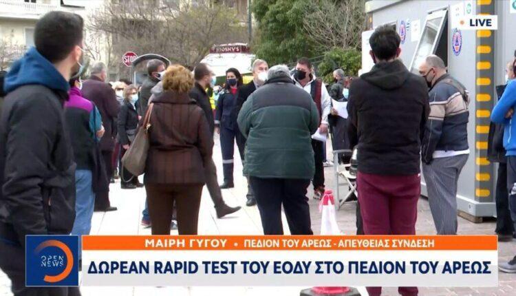 ΕΟΔΥ: Δωρεάν rapid test στο Πεδίον του Αρεως