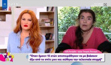 Κονιόρδου: «Οταν ήμουν 15 ετών αποπειράθηκαν να με κακοποιήσουν έξω από το σπίτι μου» (VIDEO)
