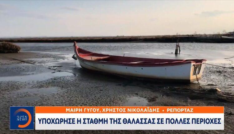 Υποχώρησε η στάθμη της θάλασσας σε πολλές περιοχές (VIDEO)