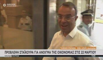 Σταϊκούρας: «Εξετάζεται το σταδιακό άνοιγμα της οικονομίας από 22 Μαρτίου» (VIDEO)