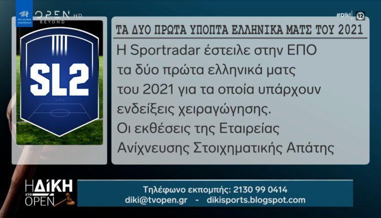 Τα δύο πρώτα ύποπτα ελληνικά ματς του 2021 (VIDEO)