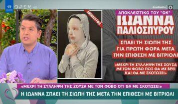 Η Ιωάννα σπάει τη σιωπή της μετά την επίθεση με βιτριόλι (VIDEO)