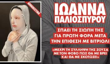 Ιωάννα: Συγκλονίζει στην πρώτη της συνέντευξη μετά την επίθεση με το βιτριόλι